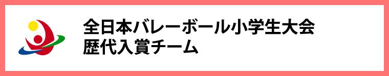 全日本バレーボール小学生大会歴代入賞チーム