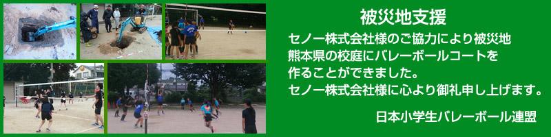 セノー株式会社様のご協力により被災地熊本県の校庭にバレーボールコートを作ることができました。